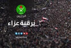 """جماعة """"الإخوان المسلمون"""" تنعى الداعية محمد عمرة"""