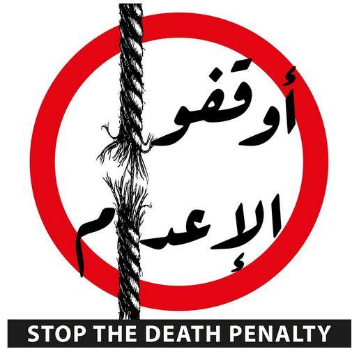 عريضة تدعو لوقف التصديق على حكم إعدام الأبرياء في القضية 303
