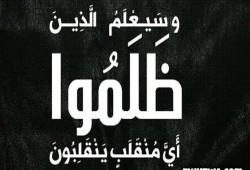 """جرائم الطغاة والظالمين من """"الأخدود"""" إلى """"رابعة"""".. أَتواصوا بِه؟!"""