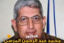 د. محمد عبدالرحمن المرسي