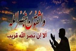 عن الأمل واليقين في نصر الله