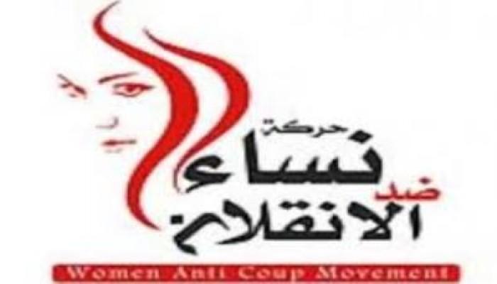 """""""نساء مصر"""": جرائم السيسي أبشع من """"الصهاينة"""""""