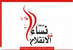 """""""الثوري لنساء مصر"""" يطالب بانتفاضة ببورسعيد لخروج """"مريم"""""""