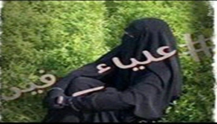 الإفراج عن الطالبة المختطفه علياء بعد اختفائها لمدة 17 يوماً