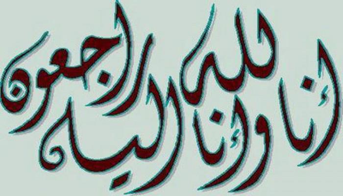 وفاة د.منصور عبد الظاهر غنية من الرعيل الأول للإخوان المسلمين