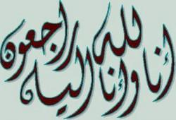 """إخوان أسوان ينعون والدة حمدي طاهر عضو أمانة """"الحرية والعدالة"""" بالمحافظة"""