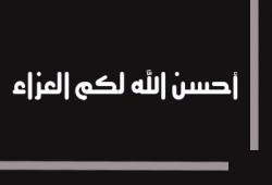 عزاء في وفاة الأستاذ صلاح بيومي بكفر غطاطي