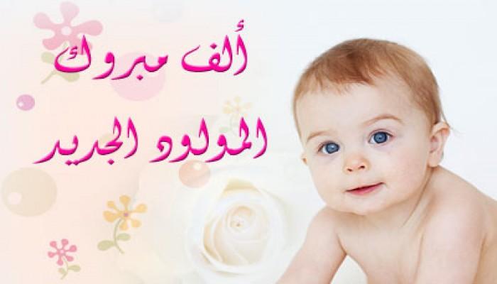 تهنئة للأستاذ محمد أمين بمولودته الجديدة