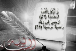 عزاء في وفاة والد خالد وماهر السكري
