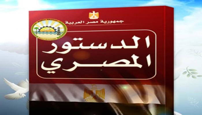 الشارع المصري: الاستفتاء على الدستور يحمي الوطن