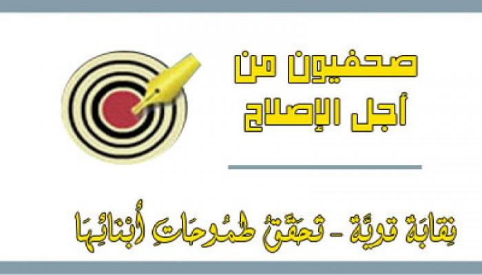 """""""صحفيون من أجل الإصلاح"""": التطبيع مع """"الفلول"""" مرفوض"""