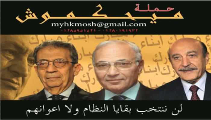 تدشين حملة مستقلة ضد مرشحي الفلول للرئاسة