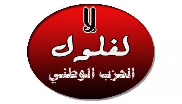 الفلول يعلنون تأييدهم لأحمد شفيق