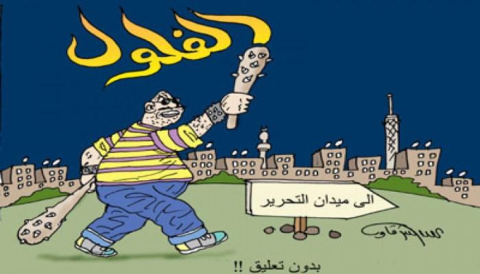 """أحداث """"التحرير"""".. الفلول قادمون"""