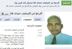 استمرار الرفض الحقوقي لاعتقال مراسل (إخوان أون لاين)