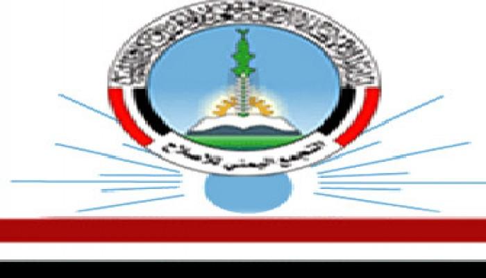 إخوان اليمن يطالبون بوقف الطوارئ في الجنوب