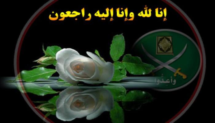 المرشد العام يواسي سيد معروف وبدر محمد بدر