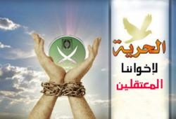 سطور عن معتقلي مجموعة الـ13