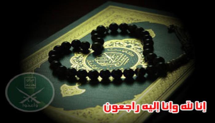 المرشد العام يعزي عبد العزيز عبد القادر في والدته