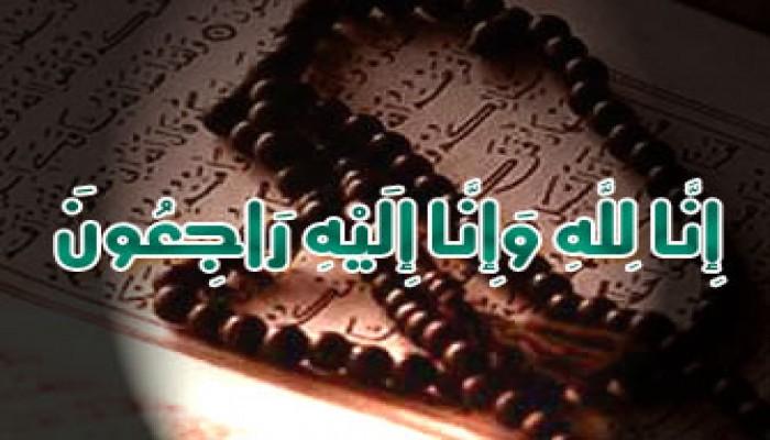 المرشد العام يعزي د. طارق الدسوقي في والدته