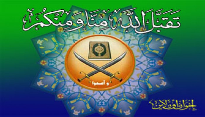 قيادات الإخوان والعيد.. صفحة من دفتر الذكريات
