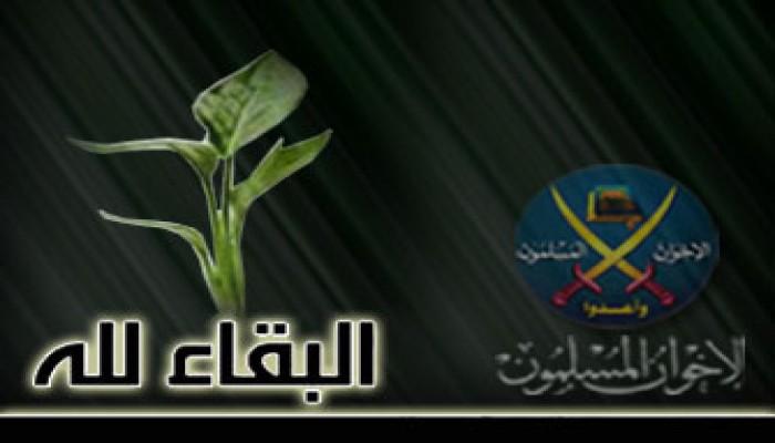 المرشد العام يواسي الحاج محمد صبيح في وفاة ولديه