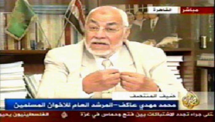 المرشد العام: رفض إلغاء إحالة الإخوان إلى المحاكمة العسكرية اضطهاد