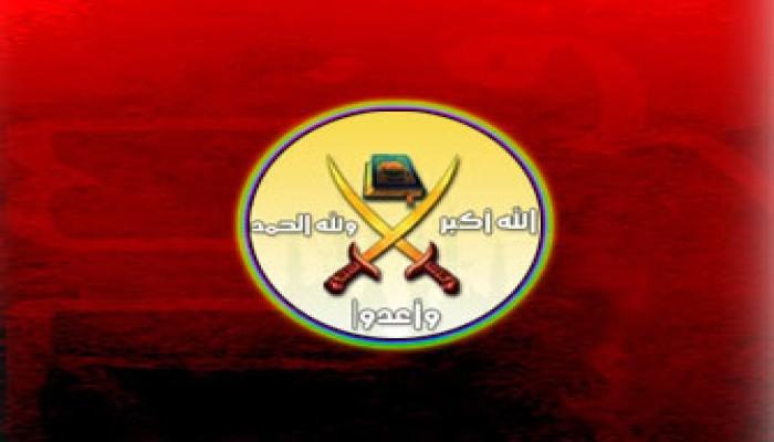 الوجود القانوني للإخوان المسلمين.. دراسة تاريخية قانونية