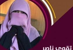 """""""نساء ضد الانقلاب"""" تستنكر استمرار الإخفاء القسري للحرائر"""