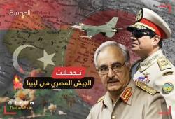 """بعد هزائمه المتلاحقة في """"طرابلس"""".. حفتر في القاهرة يستنجد بالسيسي"""