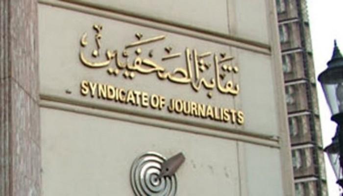 """""""الحريات"""" تدين اقتحام منازل الصحفيين وترويع أسرهم"""