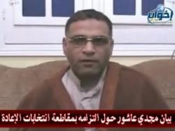 بيان مجدي عاشور بالتزامه بمقاطعة انتخابات الإعادة