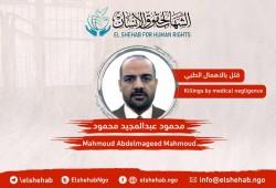 """استشهاد المعتقل محمود عبدالمجيد بالإهمال في مقبرة """"العقرب"""""""