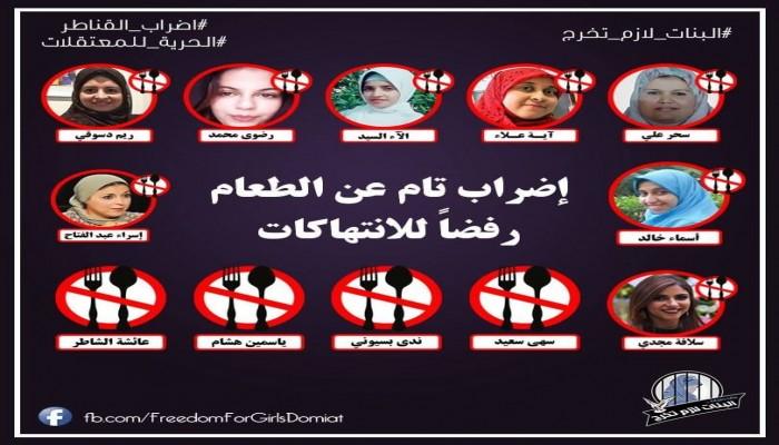 رسالة من الحرائر في سجن القناطر: أغيثونا يا مصريين!