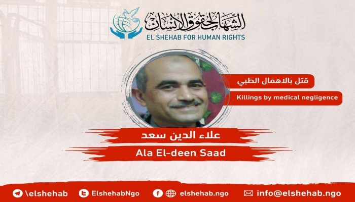 أنباء عن وفاة المعتقل علاء الدين السيد بسجن برج العرب