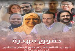 حقوق مهدرة.. تقرير عن حالة المدافعين عن حقوق الإنسان والمحامين في مصر لعام 2019