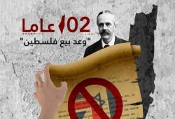 """""""وعد بلفور"""".. 103 سنوات على سرقة فلسطين"""