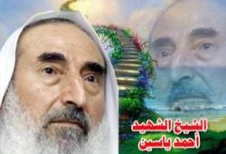 شيخ المقاومة الشهيد أحمد ياسين.. وفي الذكرى زاد