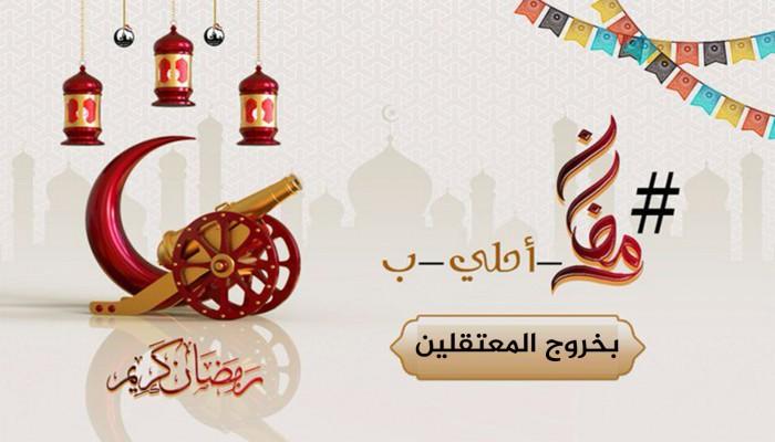"""""""#رمضانك_احلى_ب"""" يتصدر.. ونشطاء: بخروج المعتقلين وعودة المطاردين"""