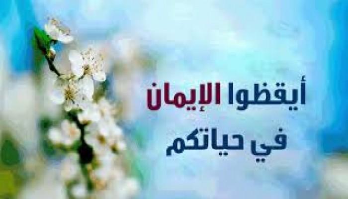 وسائل عملية لإيقاظ الإيمان قبل قدوم رمضان
