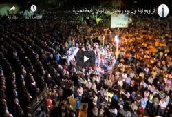 شاهد.. صلاة التراويح لأول ليالي رمضان 1434هـ بميدان رابعة العدوية