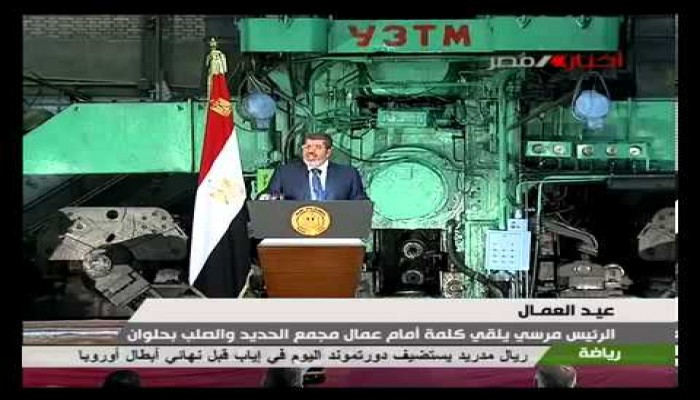 الرئيس الشهيد محمد مرسي في عيد العمال: اللي بيطلب من غيره لا يمتلك إرادته (فيديو)