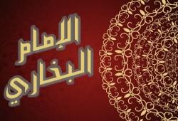 الإمام البخاري.. أمير أهل الحديث