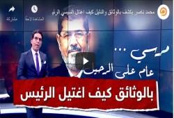 إعلامي يكشف بالوثائق والدليل كيف اغتال السيسي الرئيس مرسي ودور النائب العام (فيديو)