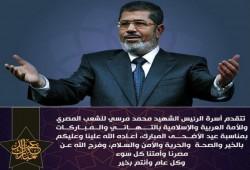 أسرة الرئيس مرسي تهنئ الأمة والمصريين بعيد الأضحى المبارك