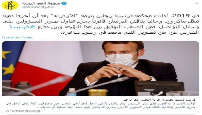 العفو الدولية: فرنسا تقود حملة ضاغطة لتشويه سمعة المسلمين