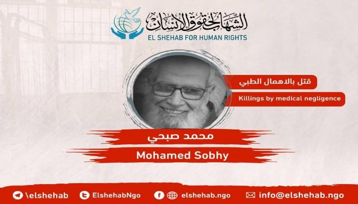 استشهاد المواطن محمد صبحي بالإهمال الطبي في قسم أول الزقازيق