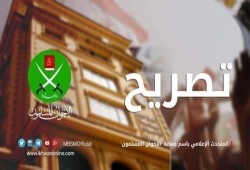 """تصريح صحفي لجماعة """"الإخوان المسلمون"""" ينفي أي علاقة بالمدعو منصور عباس"""