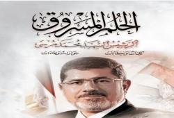 """""""الحلم المسروق"""".. كتاب يوثق أبرز محطات الرئيس الشهيد محمد مرسي"""