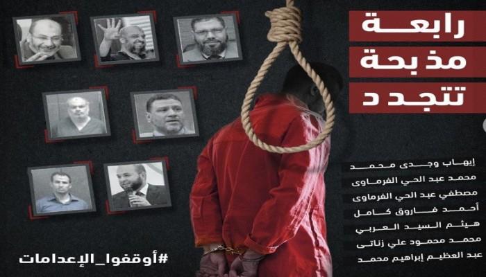 """مع التوقيع على إعدام """"فض رابعة"""".. حقوقيون: للأسر تقديم التماس لوقف التنفيذ"""